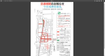 Screenshot_2019-01-09 h31kisei pdf.png
